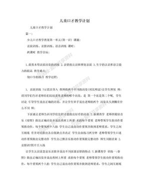 儿童口才教学计划.doc
