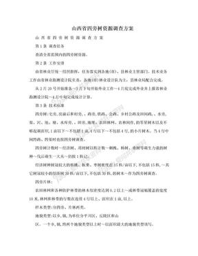 山西省四旁树资源调查方案.doc