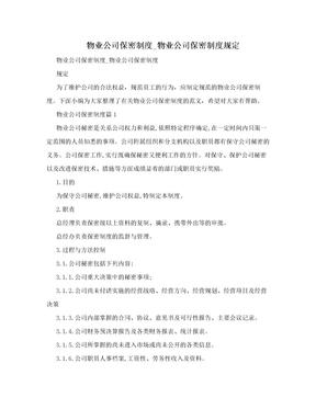 物业公司保密制度_物业公司保密制度规定.doc