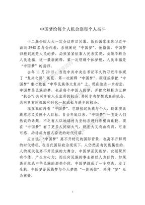 中国梦的机会平等.doc