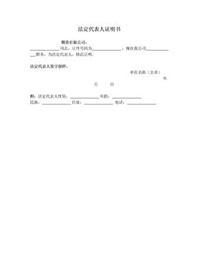2019年法定代表人证明书.docx