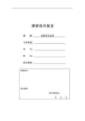 票务系统课程设计报告.doc