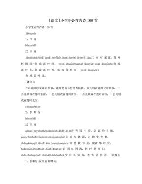 [语文]小学生必背古诗100首.doc
