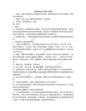 食品质量安全受权人制度.doc
