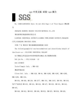 sgs中英文版 硅胶-sgs报告.doc