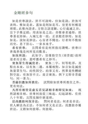王驤陸居士全集6-金剛經參句.doc