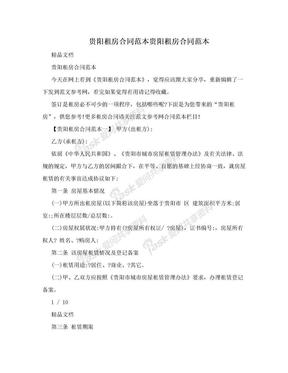 贵阳租房合同范本贵阳租房合同范本.doc