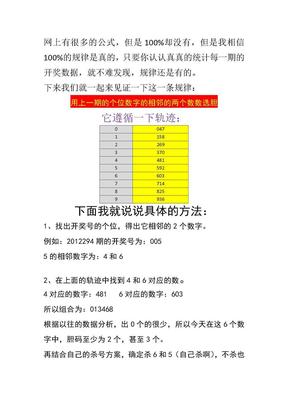 福彩3d组六选胆高级密码方法.docx