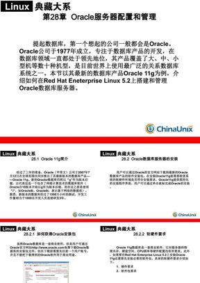Oracle服务器配置和管理.ppt