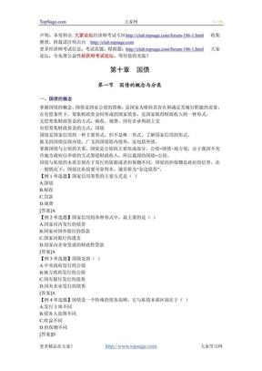 经济师-财政税收专业知识与实务章节讲义第10-12章.pdf