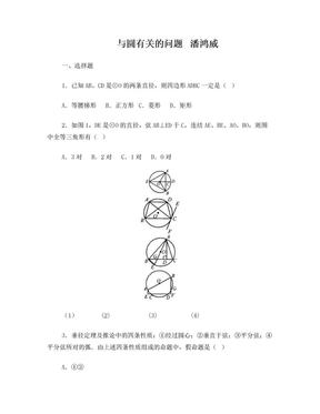 初中数学与圆有关的证明题2.doc