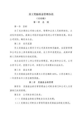 (资料)某上市公司员工奖励基金管理办法.doc