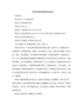 中医内科住院病历范文.doc