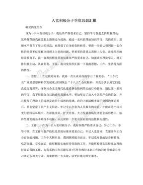 入党积极分子季度思想汇报.doc