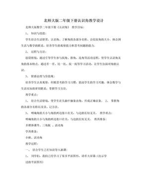 北师大版二年级下册认识角教学设计.doc