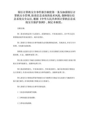 银行计算机安全事件报告管理制度.doc