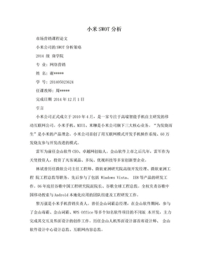 小米SWOT分析.doc