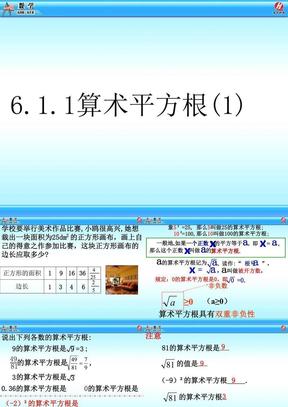 6.1.1算术平方根1.ppt
