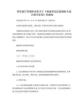 福建省住建厅省消防总队关于《福建省高层建筑防火设计指导意见》的通知.doc