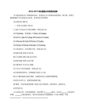 2016-2017年长春版小升初语文试卷.docx