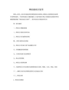 网站商业计划书模板.doc