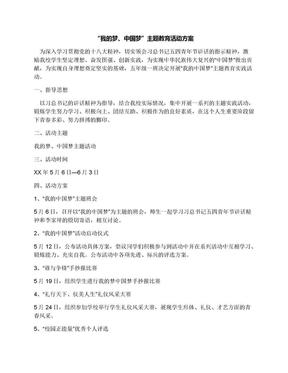 """""""我的梦、中国梦""""主题教育活动方案.docx"""