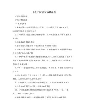 [修订]广西区情模拟题.doc