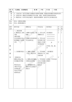 二年级立定跳远公开课_教案(1).doc