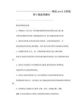 1 - 财务管理制度总则.doc