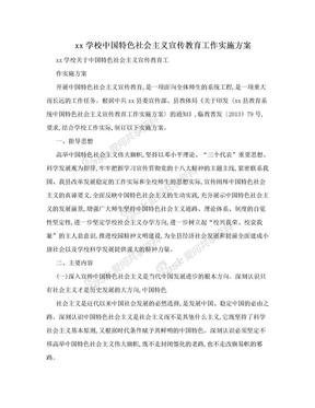 xx学校中国特色社会主义宣传教育工作实施方案.doc