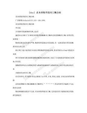 [doc] 禾本科牧草的同工酶分析.doc