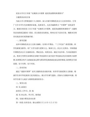 中国梦主题教育活动方案.doc