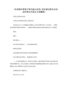 03有限公司股东会决议(遗失补发、同时遗失公章).doc