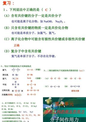 修改好    (三)分子间的作用力.ppt
