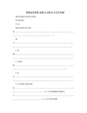 【精品资料】最新公文格式与写作范例.doc