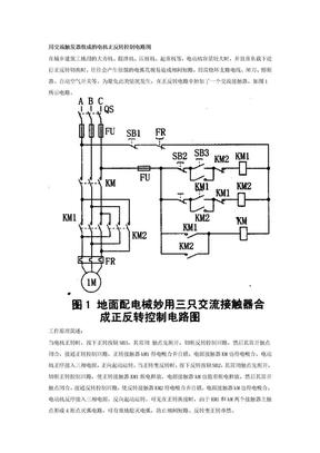 用交流触发器组成的电机正反转控制电路图.doc