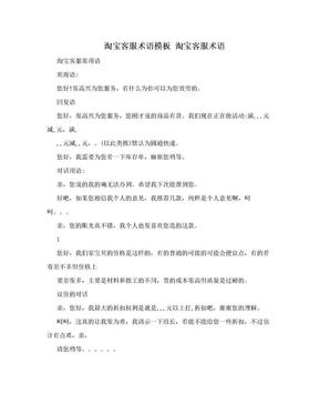 淘宝客服术语模板 淘宝客服术语.doc