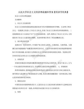 人民大学社会主义经济理论题库答案【经济学经典】.doc