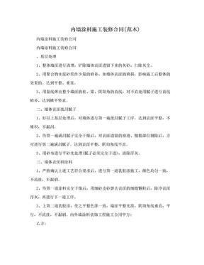 内墙涂料施工装修合同(范本).doc