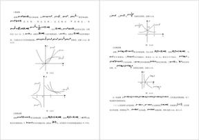 基本初等函数.pdf