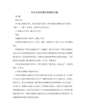 办公自动化操作技能练习题.doc