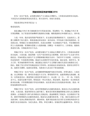 预备党员转正申请书模板2016.docx