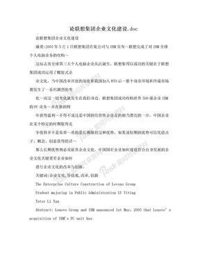 论联想集团企业文化建设.doc.doc