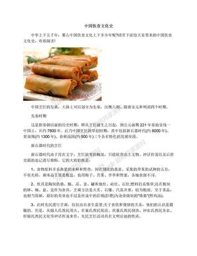 中国饮食文化史.docx