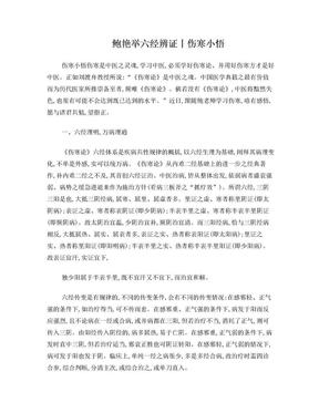 鲍艳举六经辨证丨伤寒小悟.doc