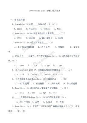 PPT2010-习题汇总及答案.doc