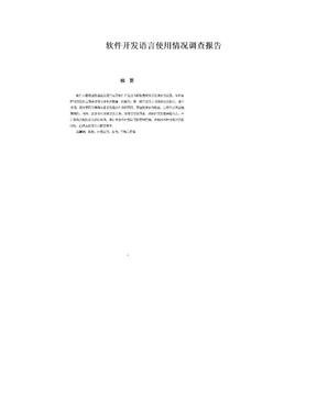 软件开发语言使用情况调查报告.doc