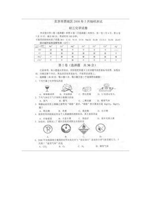 00273.北京市西城区2008年初三化学一模试题 (附答案).doc