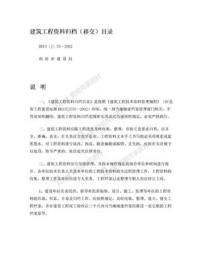 DB13(J) 35-2002 建筑工程资料归档(移交)目录.doc
