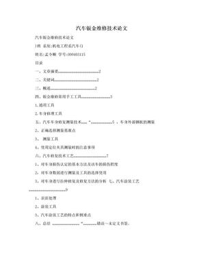 汽车钣金维修技术论文.doc